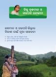 Biju-KandhamalFP