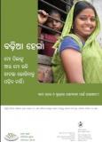 Sanitation-Advt_Oriya